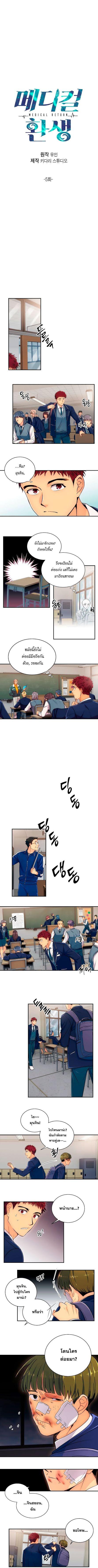 Medical Return - หน้า 1