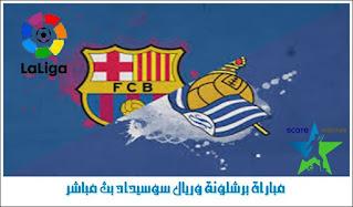 مباراة برشلونة وريال سوسيداد,برشلونة وريال سوسيداد,بث مباشر مباراة برشلونة وريال سوسيداد مباشرة,بث مباشر مباراة برشلونة وريال سوسيداد,بث مباشر لمباراة برشلونة وريال سوسيداد,مشاهدة مباراة برشلونة وريال سوسيداد بث مباشر,بث مباشر مباراة برشلونة وريال سوسيداد الان,بث مباشر مشاهدة مباراة برشلونة وريال سوسيداد,بث مباشر لمباراة برشلونة وريال سوسيداد كول كورة,بث مباشر مشاهدة مباراة برشلونة وريال سوسيداد اليوم,بث مباشر,موعد مباراة برشلونة وريال سوسيداد,مشاهدة مباراة برشلونة وريال سوسيداد,برشلونة