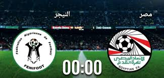مشاهدة مباراة مصر والنيجر بث مباشر اليوم 8-9-2018 تصفيات كاس افريقيا