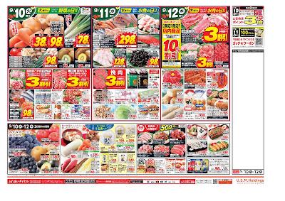 【PR】フードスクエア/越谷ツインシティ店のチラシ9月10日号