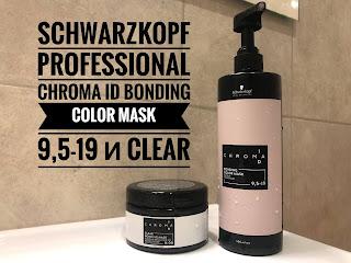 Chroma ID маска 9,5-19