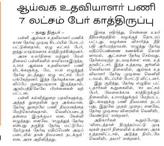 "Dinamalar News on 22.10.2015  :  Higher officials told to Dinamalar ""Valuation works of the answer sheets are already over. we are waiting for government's order to release it"""
