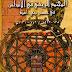 تحميل كتاب المجتمع الريفي في الأندلس في عصر بني أمية (138-422 هـ / 756 - 1031 م) pdf لـ حسن قرني