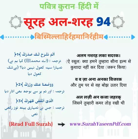 Surah-Alam-Nashrah-Laka-Sarak-in-Hindi-Image