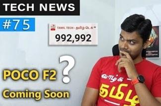 1M in TamilTechFamily , Poco F2 , google pixel 3 & XL , Samsung A9 (4 Cameras)