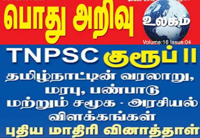 tnpsc, gk questions in tamil