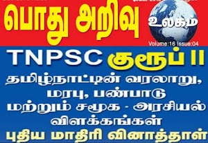Tnpsc Group 2 question paper and Gk questions in tamil | GK World Book 2019