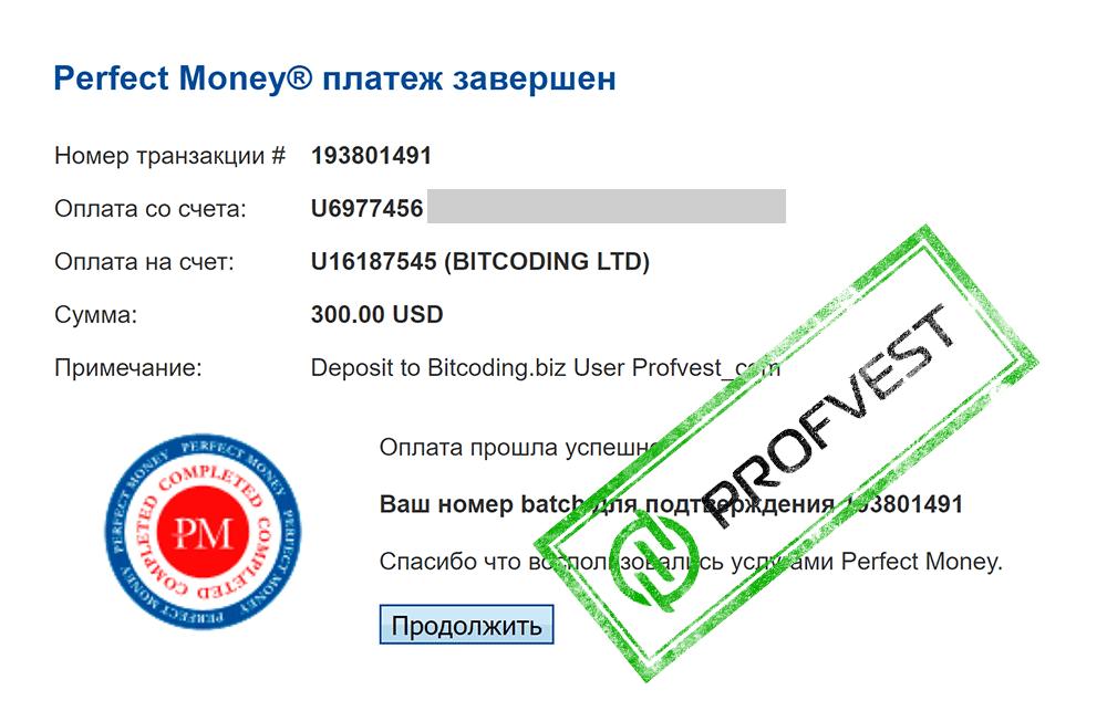 Депозит в Bitcoding