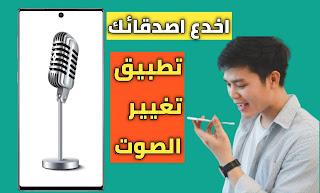 تحميل تطبيق تغيير الصوت Call Voice Changer| اخدع اصدقائك وقم بتغيير صوتك للاندرويد