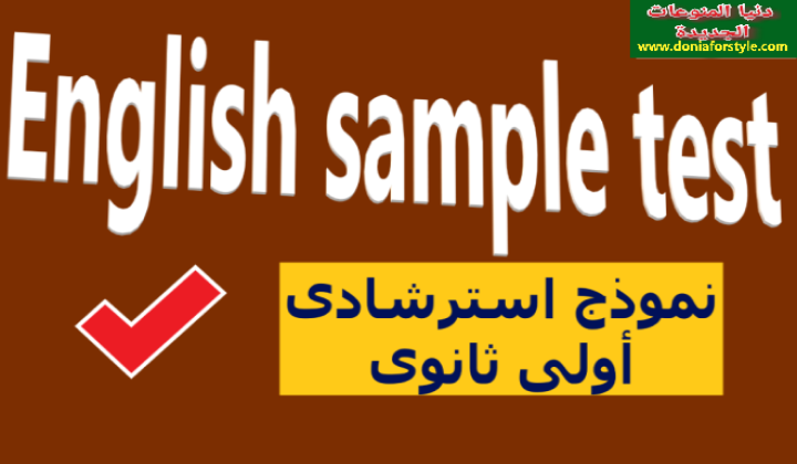 نموذج إسترشادى لمادة اللغة الإنجليزية - لغة أولى | الصف الأول الثانوى
