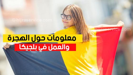 متطلبات التقدم بطلب الحصول على تأشيرة بلجيكا