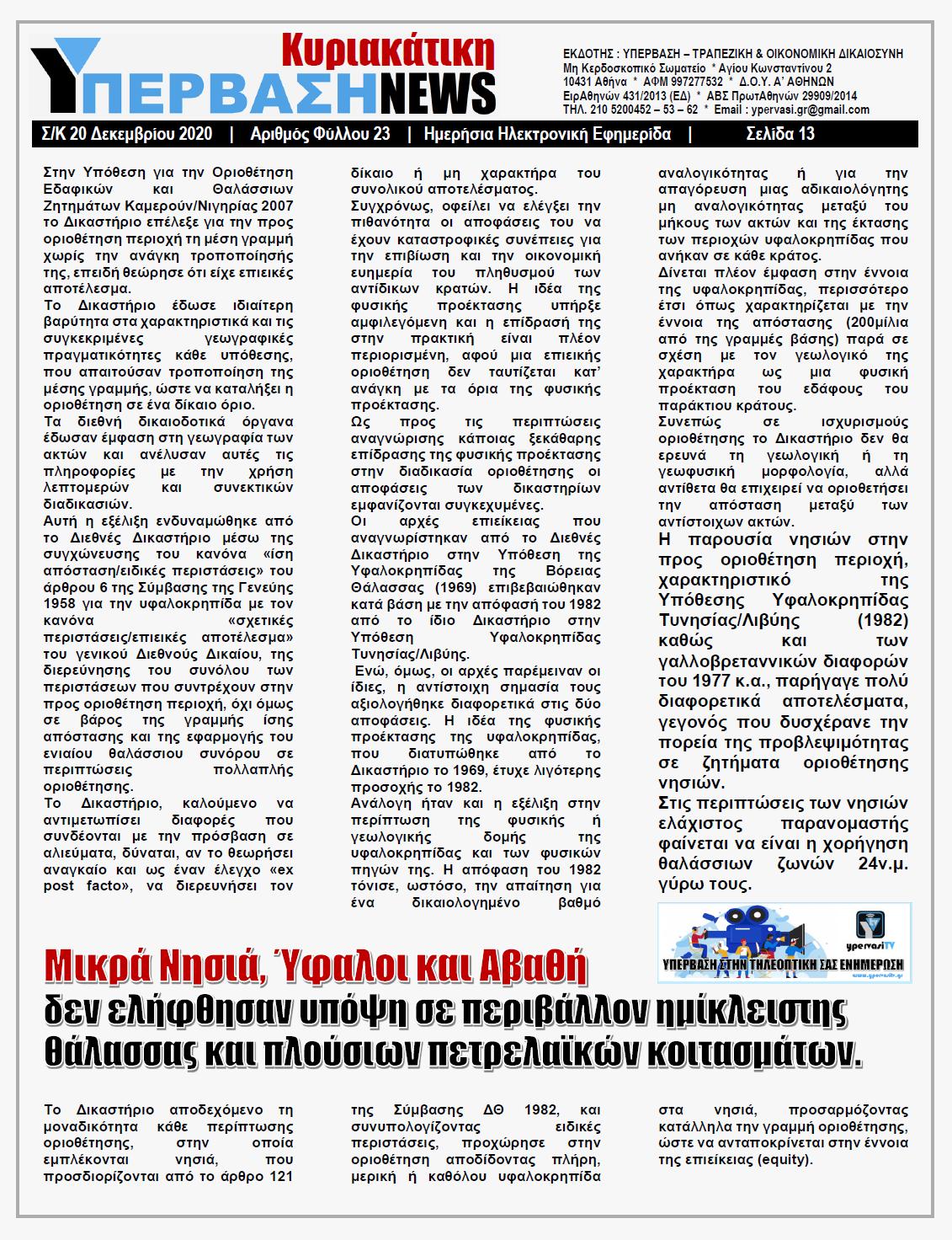 ΑΟΖ & Υφαλοκρηπίδα: Ότι λάμπει στο Διεθνές Δικαστήριο δεν είναι χρυσός !!!