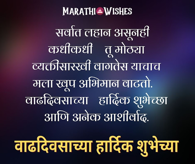 Happy Birthday Wishes in sister in Marathi
