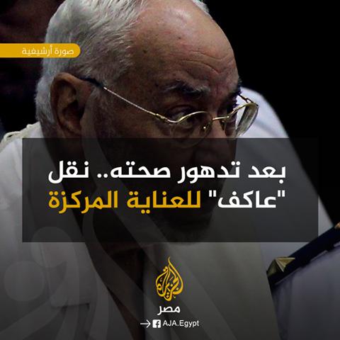 هل مات المرشد السابق مهدي عاكف ..!! 21.01.2017