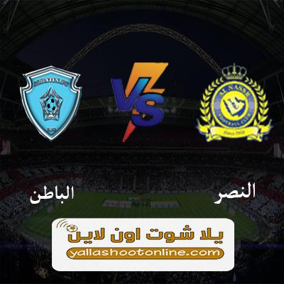 مباراة النصر والباطن اليوم