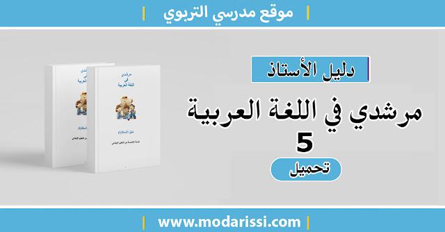 إليكم دليل الأستاذ مرشدي في اللغة العربية المستوى الخامس ابتدائي  يحتوي دليل الأستاذ مرشدي في اللغة العربية على تخطيط للدروس وكيفية تدبير الحصص