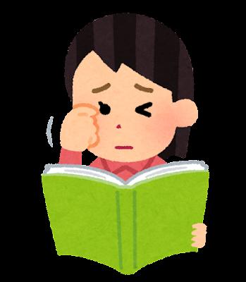 読書で目が疲れた人のイラスト(女性)