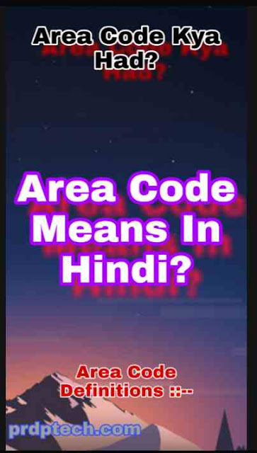 Area code क्या होता है in hindi - Area code means in hindi? Area code kya hai?