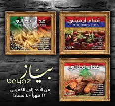 أسعار منيو و رقم عنوان فروع مطعم بياز Bayaz menu