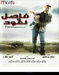 مشاهدة فيلم فاصل ونعود كامل بجودة عالية