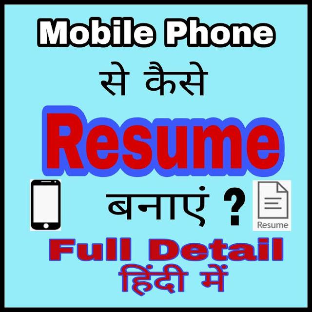 Mobile phone se kaise Resume banaye full detail hindi me