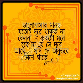 100+ Bengali love SMS, romantic, photos for GF