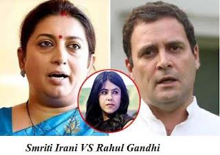 election 2019 rahul gandhi vs smriti irani, rahul gandhi vs smriti irani 2019, rahul gandhi vs smriti irani 2019 live, rahul gandhi vs smriti irani 2019 result, smriti irani vs rahul gandhi in amethi 2019,
