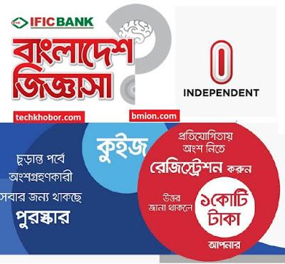 'বাংলাদেশ-জিজ্ঞাসা'-কুইজ-শো-বিজয়ী-পাবে-১কোটি-টাকা-মোট-১কোটি-৫০লক্ষ-টাকার-পুরস্কার-ইনডিপেন্ডেন্ট-টেলিভিশনের