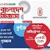 'বাংলাদেশ জিজ্ঞাসা' কুইজ শো! বিজয়ী পাবে ১ কোটি টাকা! মোট ১ কোটি  ৭৭ লক্ষ টাকার পুরস্কার!