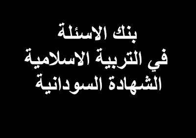 بنك الاسئلة في التربية الاسلامية الشهادة السودانية