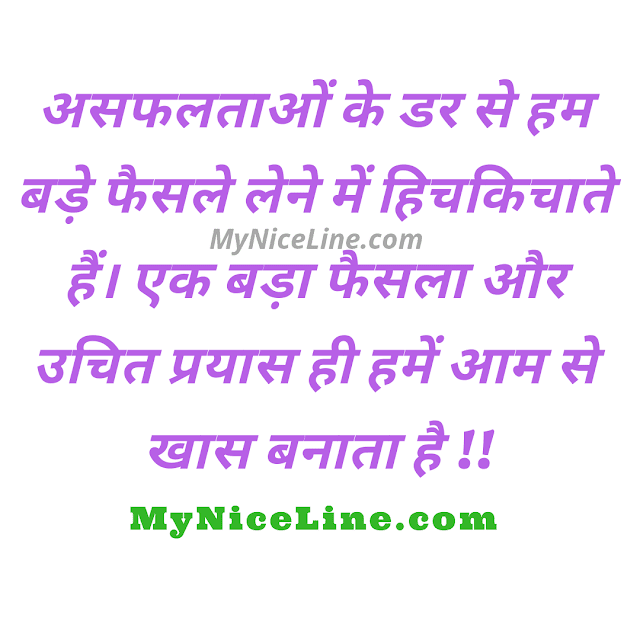 Kile ke Bahar Jana Hoga Quotes In Hindi-  www.MyNiceLine.com