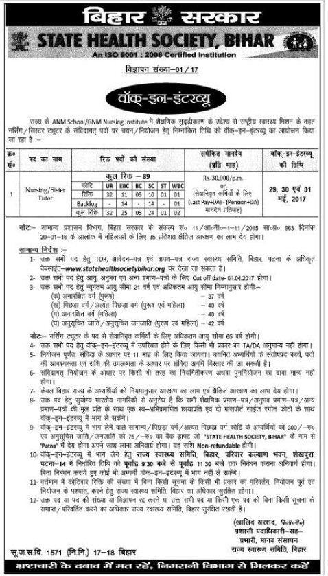 Image result for NHM SHS Bihar Recruitment 2017 | NRHM 89 Nursing, Sister Tutor Post | Apply Online for NHM Jobs 2017