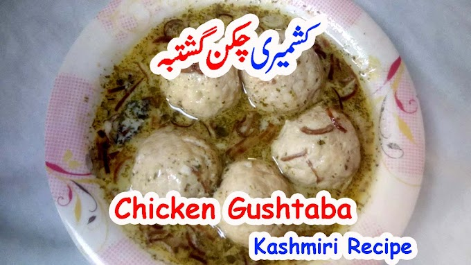 Kashmiri Chicken Goshtaba Recipe With Chicken Benefits For Health