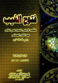 حمل كتاب فتوح الغيب - عبد القادر الجيلاني