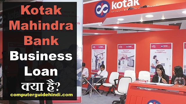 Kotak Mahindra Bank Business Loan क्या है?