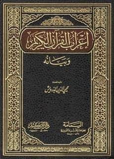 تحميل كتاب إعراب القرآن الكريم وبيانه pdf - محي الدين الدرويش