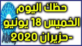 حظك اليوم الخميس 18 يونيو-حزيران 2020