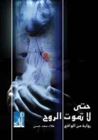 حتى لا تموت الروح علاء سعد حسن pdf