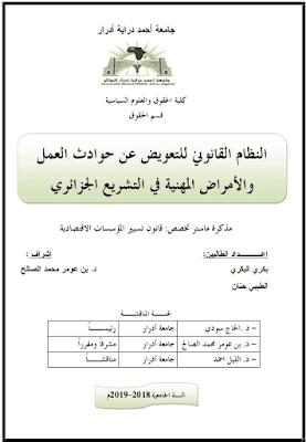 مذكرة ماستر: النظام القانوني للتعويض عن حوادث العمل والأمراض المهنية في التشريع الجزائري PDF