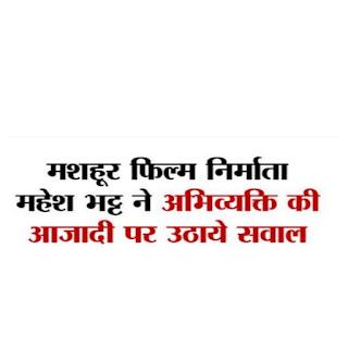famous-filmmaker-mahesh-bhatt-questions