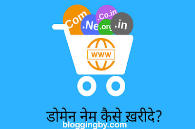 How to buy Domain name in hindi - kese kharide
