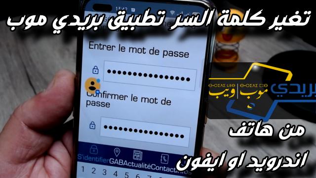 تغير كلمة السر في تطبيق بريدي موب من هاتف اندرويد او ايفون
