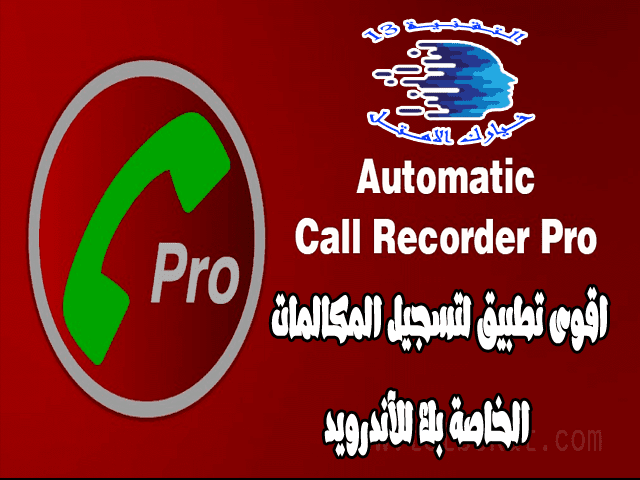 call recorder pro call recorder cube acr call recorder android 9 automatic call recorder pro call recorder acr free video call recorder for skype appliqato tapeacall pro photofast call recorder call recorder samsung skype record call recorder whatsapp tape a call lite call recorder iphone gratis cube acr iphone acr calls evaer video recorder for skype call recorder gratuit call recorder iphone gratuit record call android 9 acr google play application call recorder call recorder boldbeast allcallrecorder call recorder app store tape call rec my calls acr record