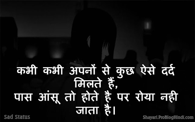 sad status in hindi in one line