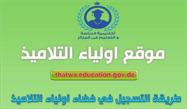 طريقة التسجيل في فضاء أولياء التلاميذ tharwa.education.gov.dz