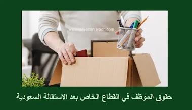 حقوق الموظف في القطاع الخاص بعد الاستقالة السعودية