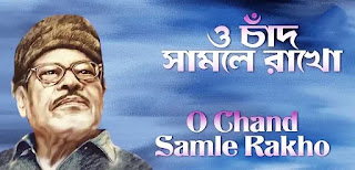 O Chand samle Rekho Jochnake Lyrics By Manna Dey