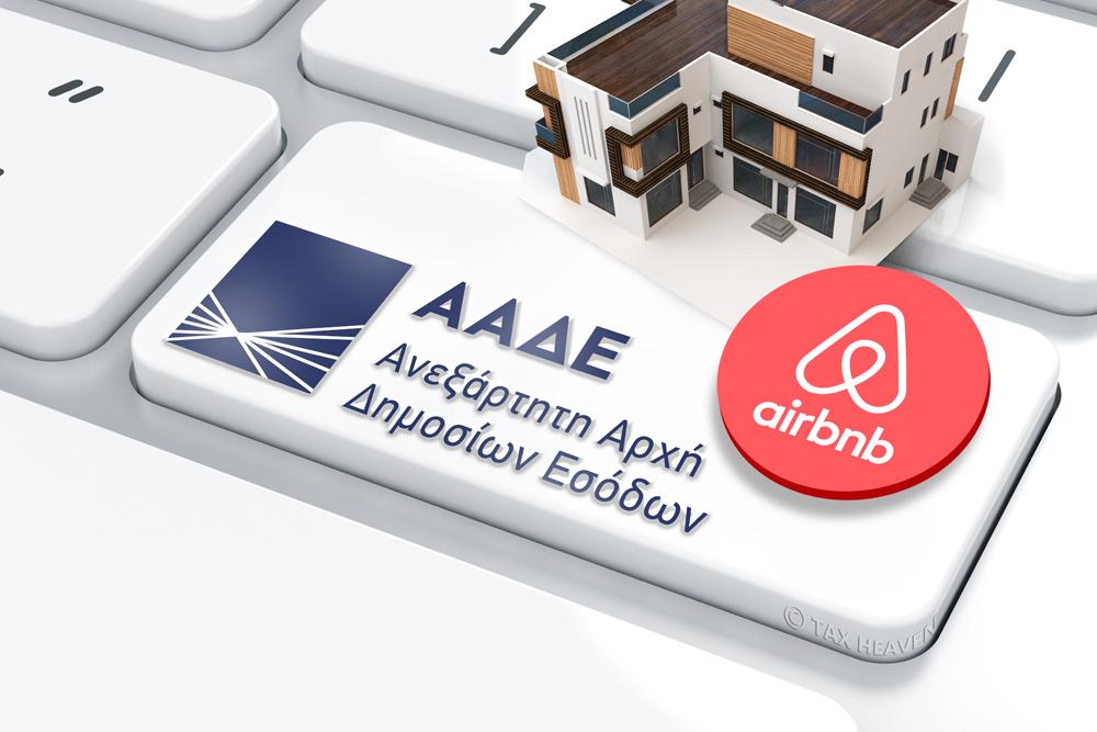 Διευκρινίσεις της ΑΑΔΕ για όσους ενοικιάζουν ακίνητα μέσω Airbnb