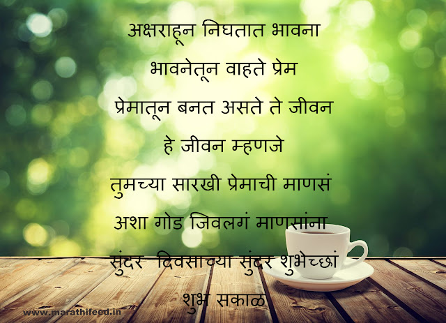 मराठी स्टेटस  शुभ सकाळ - Marathi status shubh sakal