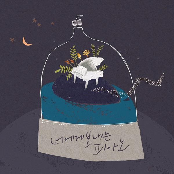 Yiruma – Piano sent to you